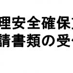 【情報処理安全確保支援士】登録申請書類の受付通知というメールが届いた