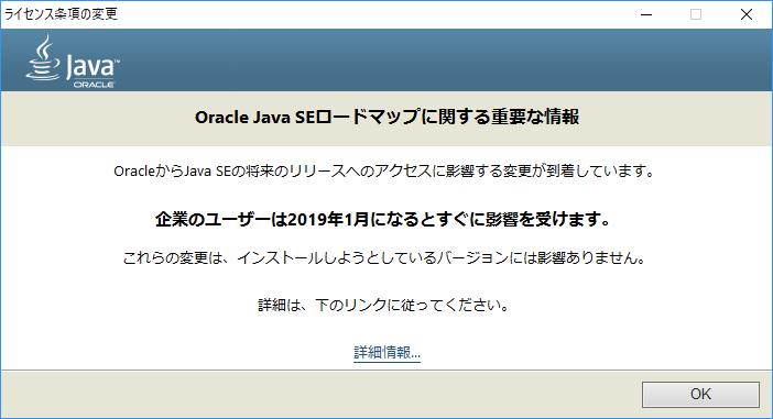 【大学はどう対応?】Javaの更新をしようとしたら、今後Javaは有償になると言われた