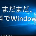 【無償】Windows10へのアップグレード方法