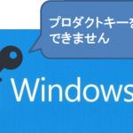 【解決】Windows 10の無償アップグレードで「セットアップでプロダクトキーを検証できませんでした」と出る理由
