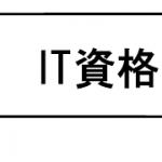 とうとう来てしまった「情報処理安全確保支援士_講習についてのご案内」メール